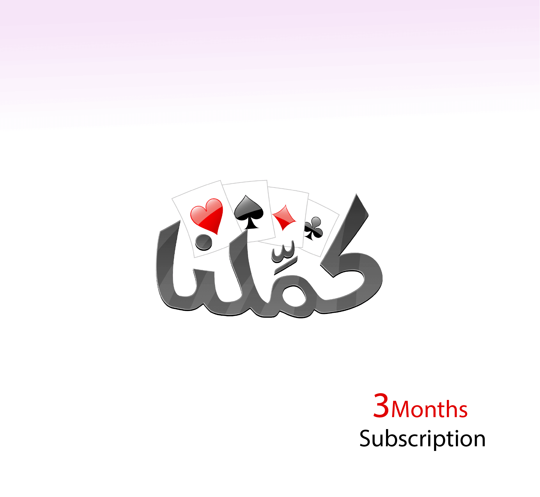 Kamelna [KSA] - 3 Months Subscription
