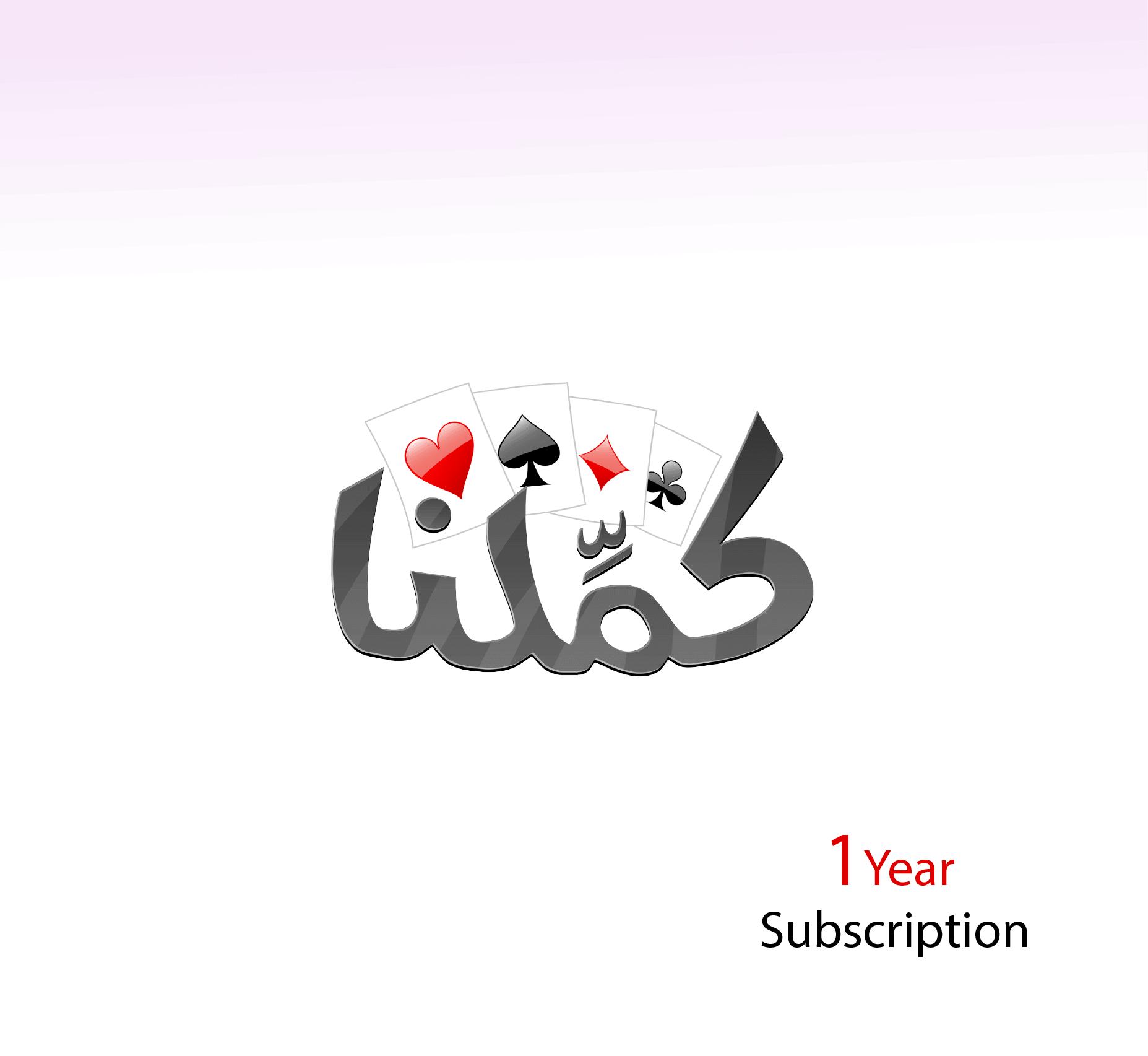 Kamelna [KSA] - 1 Year Subscription