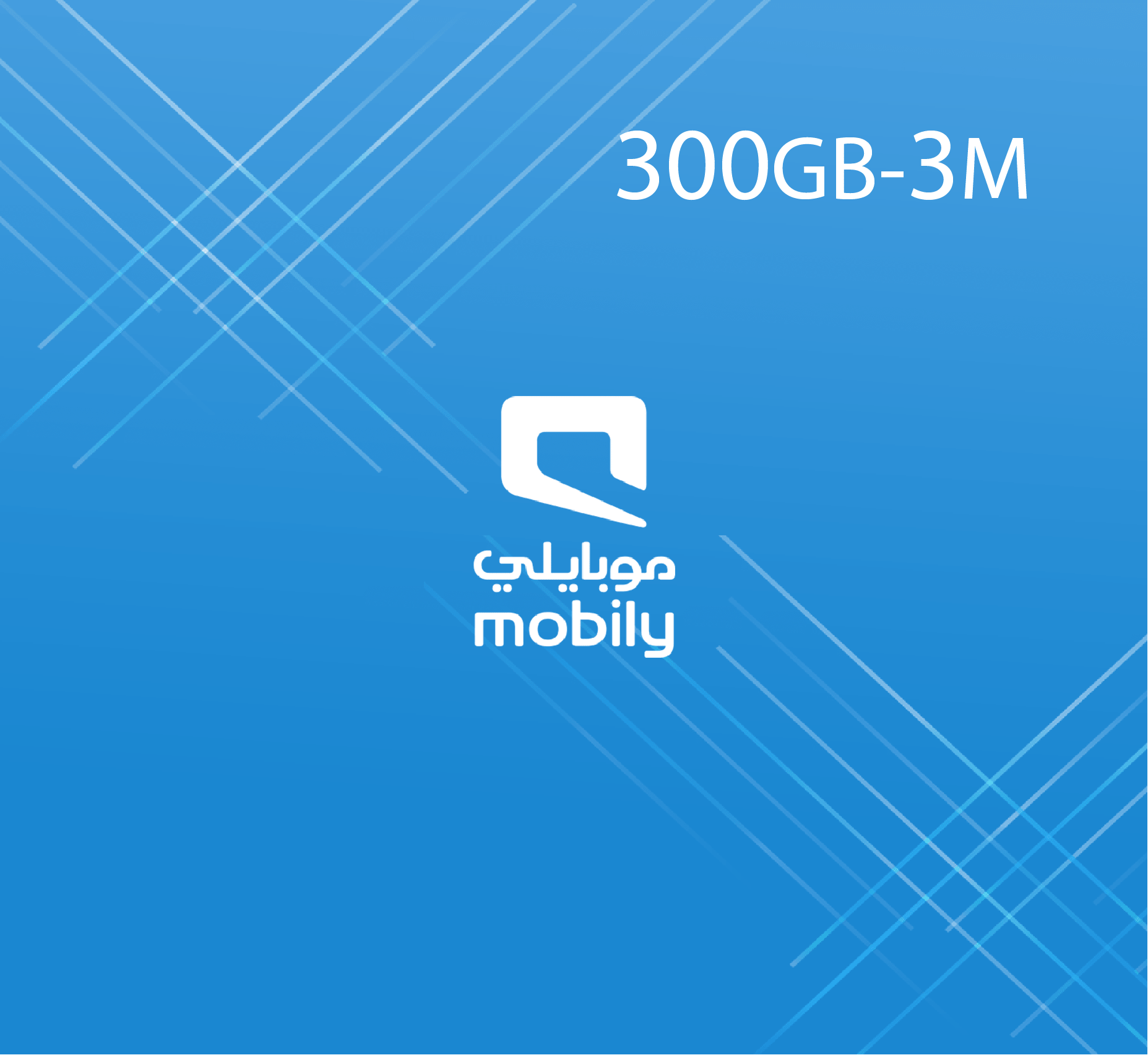 Mobily Data Recharge 300 GB - 3 Months