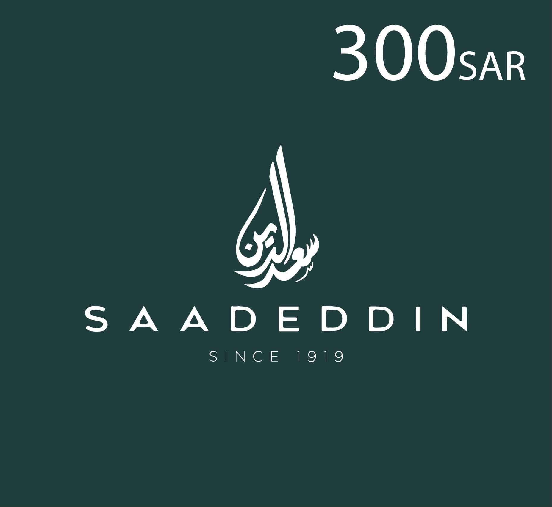 Saadeddin Pastry and Sweets Gift Card - 300 SAR