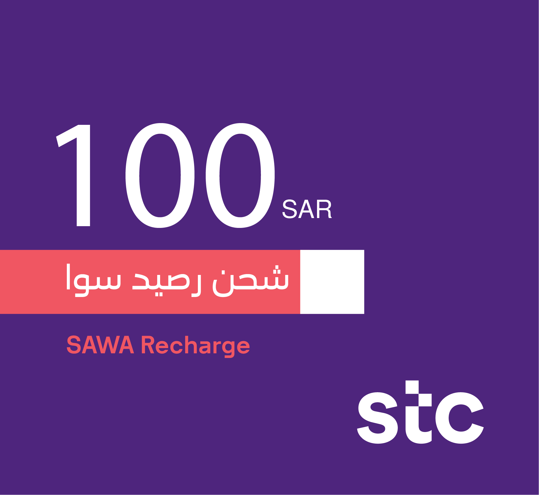 Sawa Recharge Card SR 100