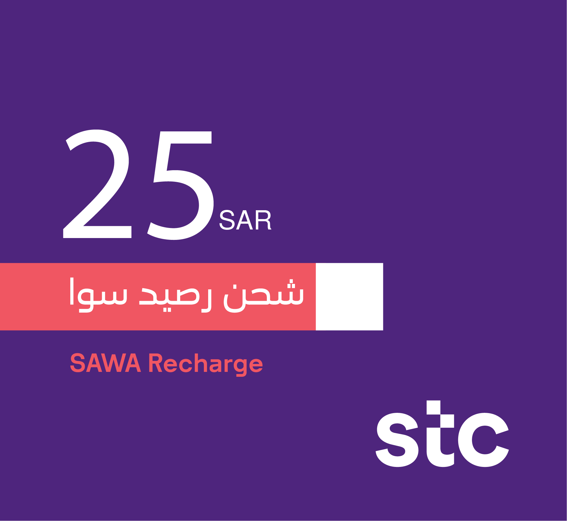 Sawa Recharge Card SR 25