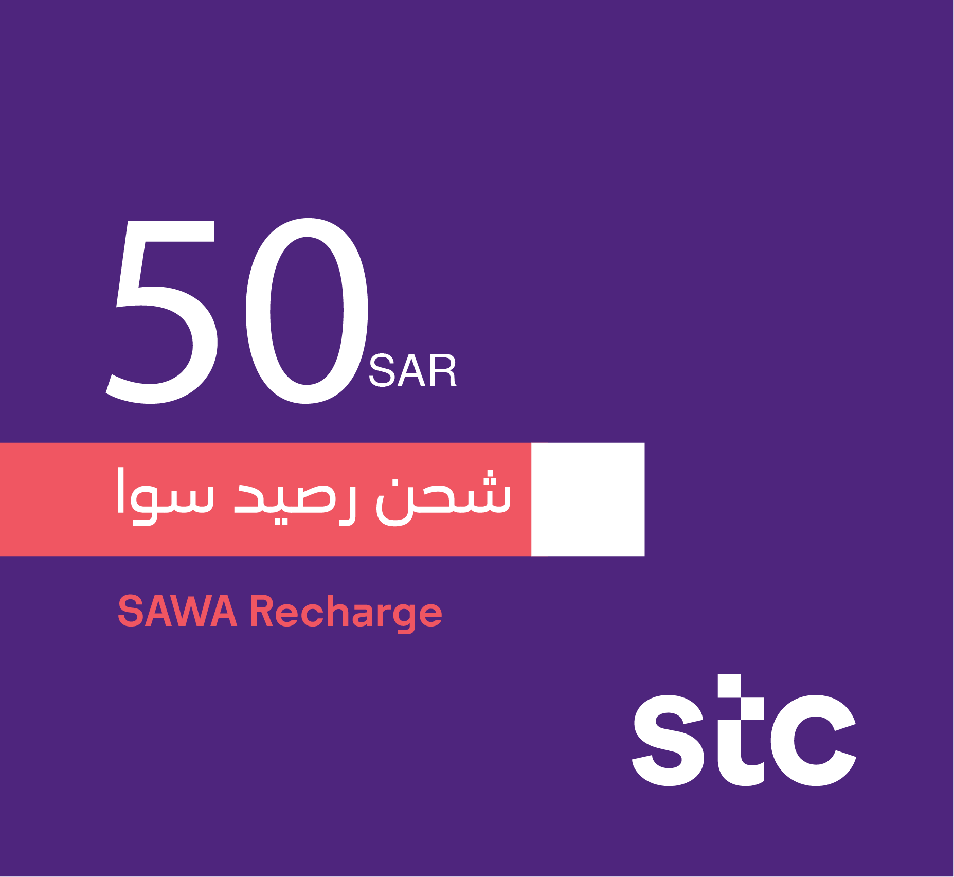 Sawa Recharge Card SR 50